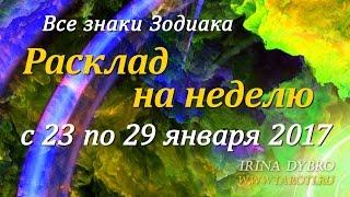 Гороскоп Таро для всех знаков Зодиака на неделю c 23 по 29 января 2017 года