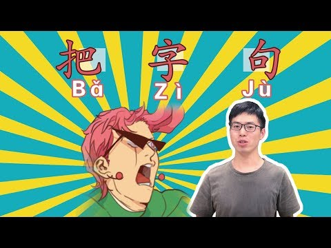 How to use 把(ba3) sentence - Learn Chinese with Manga Mandarin