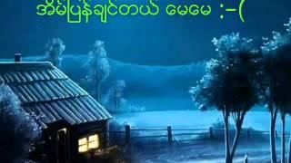 အေမ့အိမ္ (ထူးအိမ္သင္း)