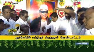 Namma Area Evening Express News | 17.01.2019 | News7 Tamil