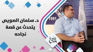 د. سلمان الصويص يتحدث عن قصة نجاحه
