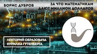 Борис Дубров - За что математикам дают миллион долларов
