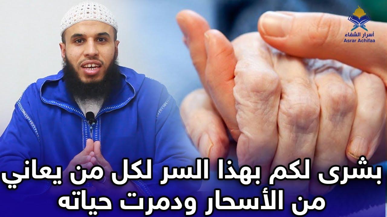 هديتي لكل مصاب بالسحر في هذه العشر الاواخر من رمضان  ستندم ان لم تشاهد الفيديو
