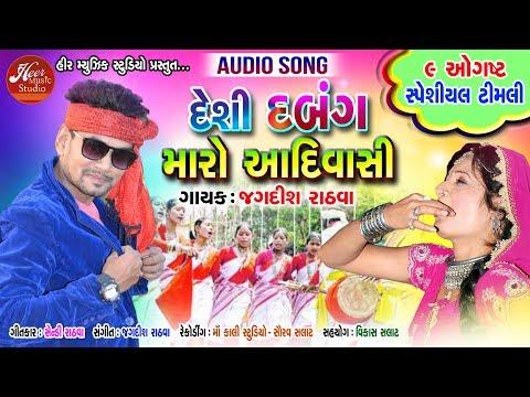 Desi Dabang Mara Adiwasi - Jagdish Rathva    New Gujarati Song 2018    દેશી દબંગ મારા આદિવાસી