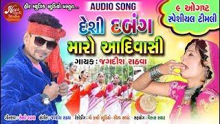 Gambar cover Desi Dabang Mara Adiwasi - Jagdish Rathva || New Gujarati Song 2018 || દેશી દબંગ મારા આદિવાસી