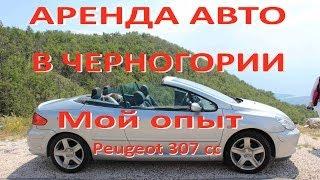 Аренда авто в Черногории(, 2014-07-09T10:48:49.000Z)