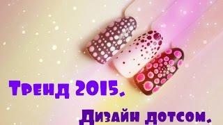 Дизайн ногтей! Дизайн с использованием дотса!(В данном видео я покажу вам дизайны с использованием дотса! Сейчас эти дизайны вернулись в моду, так что..., 2015-05-18T12:17:16.000Z)