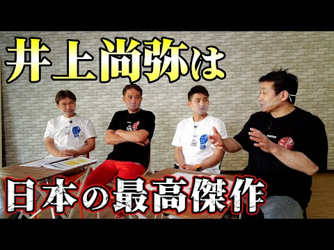 世界チャンピオン4人が語る井上尚弥の凄さ【質問コーナー】