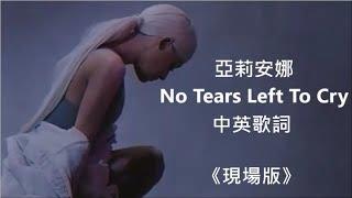 用正能量去改變世界!Ariana - No Tears Left To Cry 《中英字幕》現場版