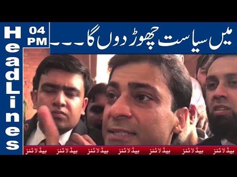 Hamza's Shocking Respone To His Arrest