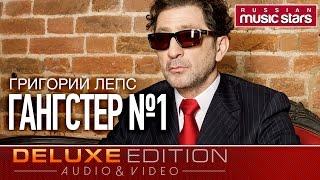 Григорий Лепс - Гангстер №1  (Deluxe Edition)  / Grigory Leps - Gangster №1