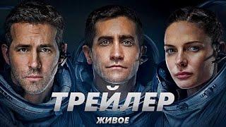 Живое - Трейлер на Русском | 2017 | 2160p