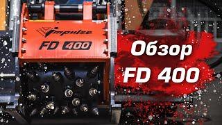 Обзор дорожной фрезы Impulse FD 400 SSL