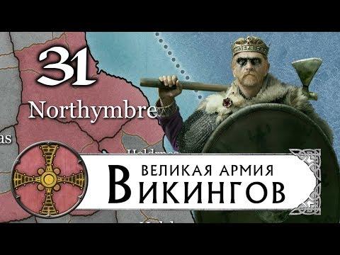 Великие Викинги прохождение THRONES OF BRITANNIA за Нортумбрию (Total War Saga) #31