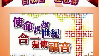 Publication Date: 2017-12-06 | Video Title: 2017-2018 中華基督教會協和小學籌款嘉年華開展禮簡報
