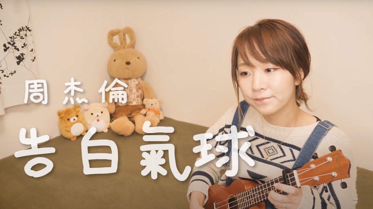 日本人挑戰唱中文歌#2《告白氣球 - 周杰倫》烏克麗麗初學者☆ - YouTube