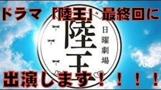 【緊急告知!!】 TBS日曜劇場『陸王』の最終回に 出演します!!!! 1...