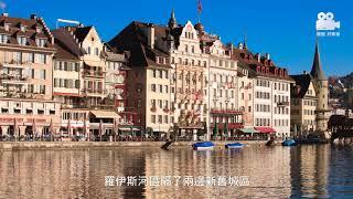 美不勝收的河畔風景 瑞士琉森羅伊斯河Reuss