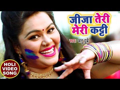 Anu Dubey का सुपरहिट होली VIDEO SONG - Jija Teri Meri Katti - Holi Mubarak - Bhojpuri Holi Song 2018