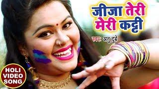 Anu Dubey का सुपरहिट होली VIDEO SONG Jija Teri Meri Katti Holi Mubarak Bhojpuri Holi Song 2018