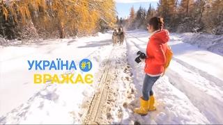 Україна вражає - Випуск 1 - Ефір 04.02.2017 року(