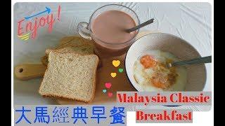 Malaysia Classic Breakfast 马来西亚经典早餐 말레이시아 아침 식사 我們童年的味道~~