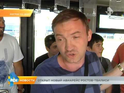 Открыт новый авиарейс Ростов-Тбилиси