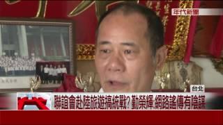 中國統戰收編北市村里長? 柯P:誰統誰還很難講