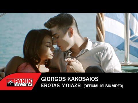 Γιώργος Κακοσαίος - Έρωτας Μοιάζει - Official Music Video