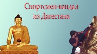 Дагестанец Саид Османов осквернил и обоссал статую Будды  Элиста  Калмыкия thumbnail