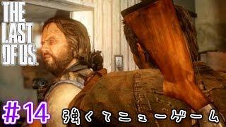 【MKHz】The Last of Us:強くてニューゲーム【#14】【くまがむ,まさ】