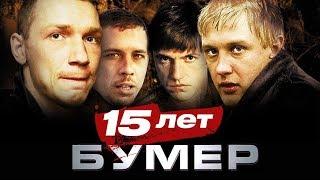 Бумер - 15 лет (лучшие моменты)