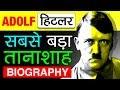तानाशाह अडोल्फ हिटलर [Adolf Hitler] की कहानी | Biography in Hindi | History | Facts | Politician