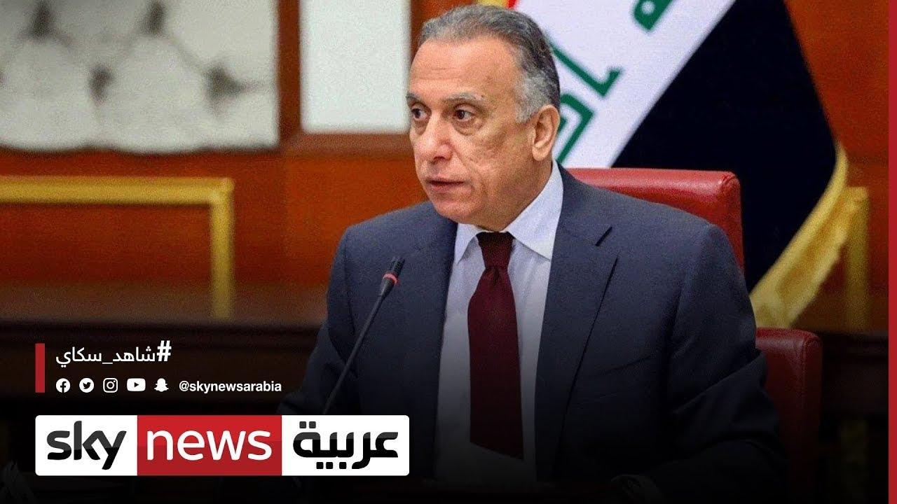 العراق/الكاظمي يبدأ غدا جولة محادثات في الولايات المتحدة  - نشر قبل 4 ساعة