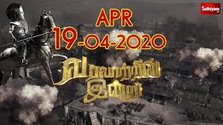 April 19 – வரலாற்றில் இன்று | History Today | Historical Events Happened | Varalatril Indru
