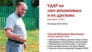 Удар по ЛЖЕ-Романовым и их друзьям. Итоги 2015-2016 года.