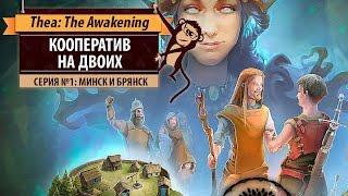 Кооператив в Thea: The Awakening. Серия №1: Минск и Брянск