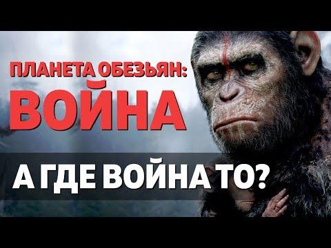 Планета обезьян: Революция 2014 смотреть онлайн бесплатно