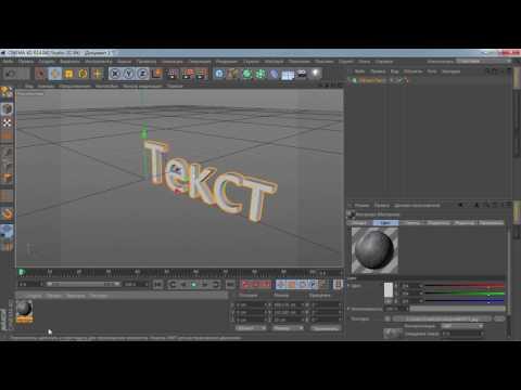 Как наложить текстуру на текст в Cinema 4D