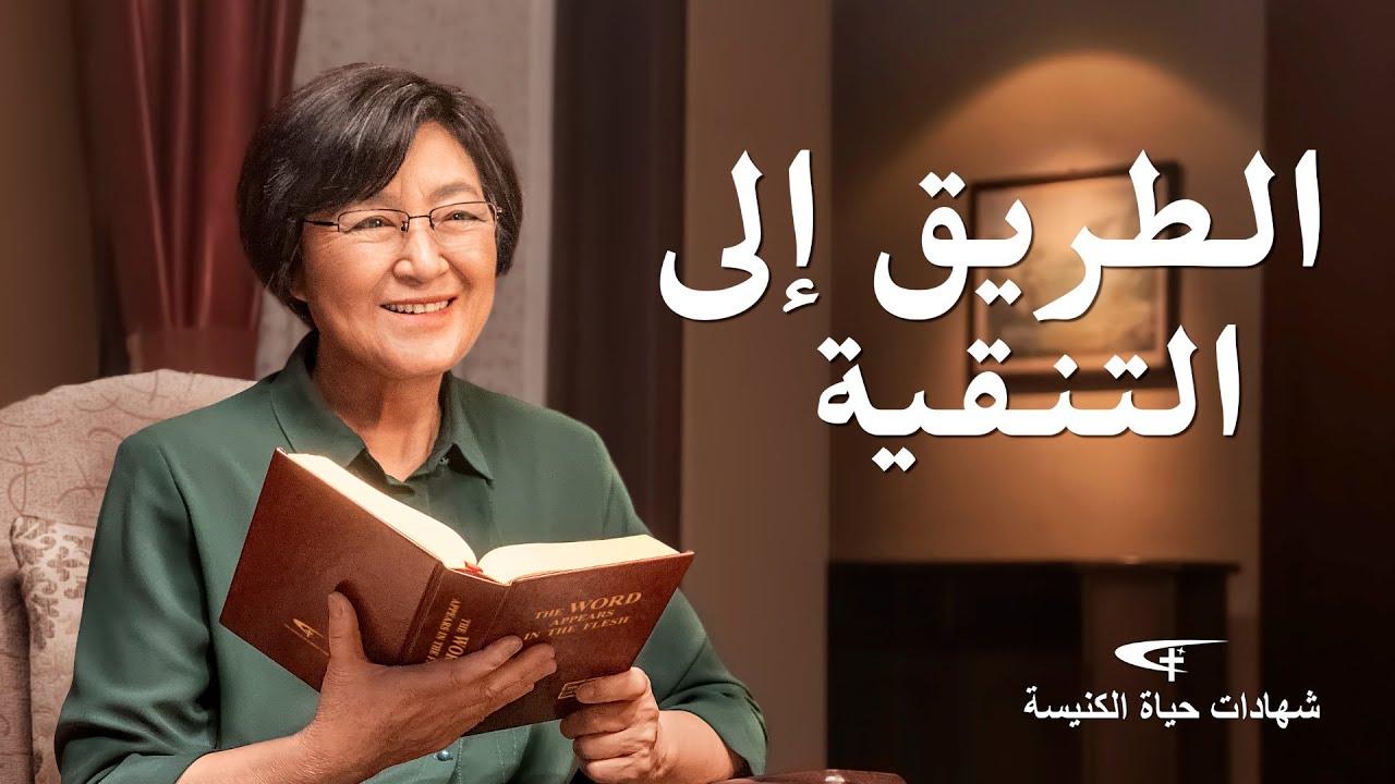 اختبار لمسيحي وشهادة | الطريق إلى التنقية (مترجم بالعربية)