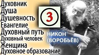 Не открывай Себя Никому! Никон (Воробьев) 3