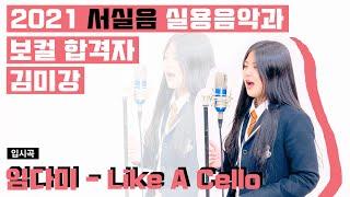 2021 서실음 실용음악과 보컬 합격! 드림보컬 입시반 학생의 임다미 - Like A Cello