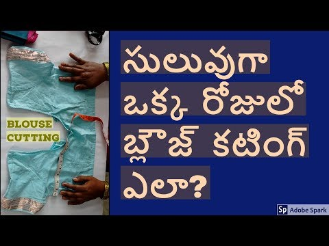 blouse cutting in telugu with easy method- cross cut blouse