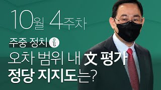 10월4주차 [주중 정치iNFO] | 뉴스공장 - 리얼…