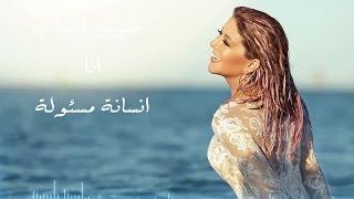 Samira Said ... Enssana Masowlaa - With Lyrics | سميرة سعيد ... إنسانة مسؤولة - بالكلمات