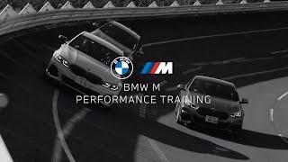 【BMW】BMW M PERFORMANCE TRAINING