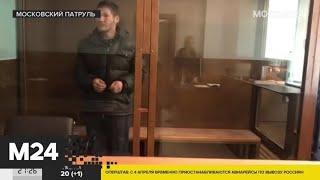 """""""Московский патруль"""": суд арестовал мужчину, напавшего на продавца в Москве - Москва 24"""