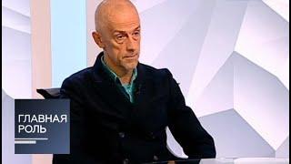 Главная роль. Эдуард Бояков. Эфир от 07.04.2015