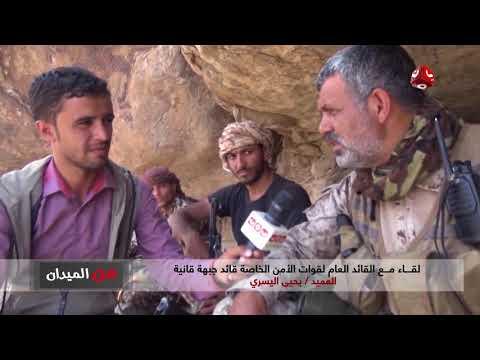 من الميدان | لقاء مع القائد العام لقوات الأمن الخاصة قائد جبهة قانية-العميد يحيى اليسري