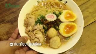 อร่อยช่อง5 (Aroi channel 5) 2-04-60 : ร้าน นานาเสะ ราเมง